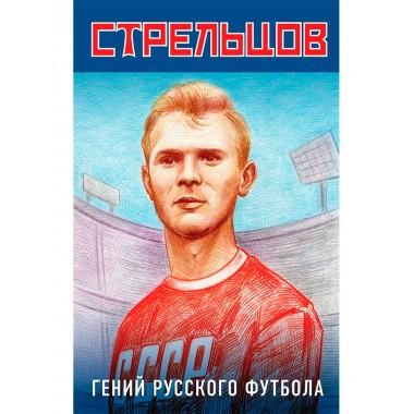 Эдуард Стрельцов - гений русского футбола. Хохлюк Виктор