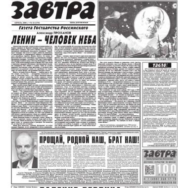 Газета Завтра № 16