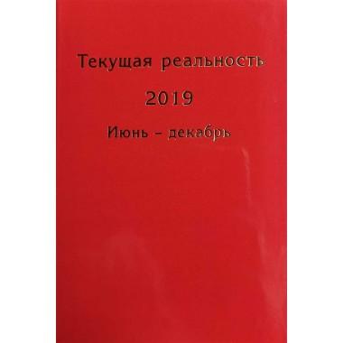 Текущая реальность 2019: избранная хронология (в 2 ч.) Андрей Фурсов рекомендует