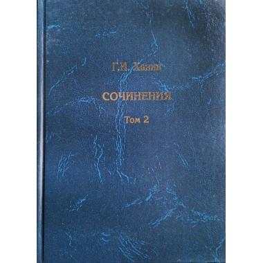 Ханин Г.И. Сочинения в 2-х томах