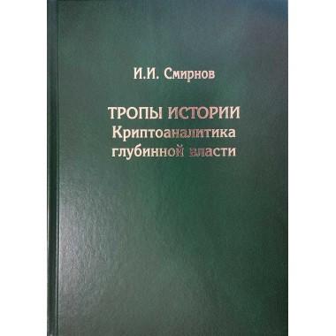 Смирнов И.И. Тропы истории. Криптоаналитика глубинной власти