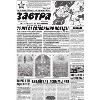 Газета Завтра № 18