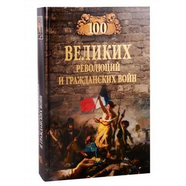 100 великих революций и гражданских войн. Еремин В.Н.