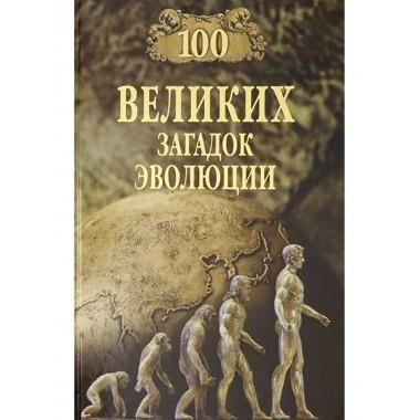 100 великих загадок эволюции. Баландин Р.К.