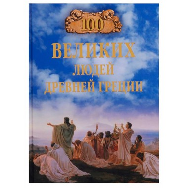 100 великих людей Древней Греции. Чернявский С.Н.
