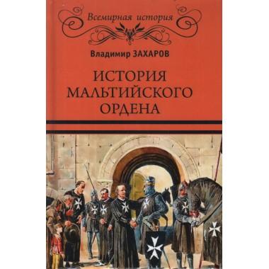 История Мальтийского ордена. Захаров В.А.