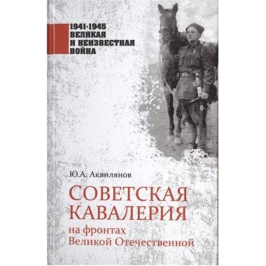 Советская кавалерия на фронтах Великой Отечественной. Аквилянов Ю.А.