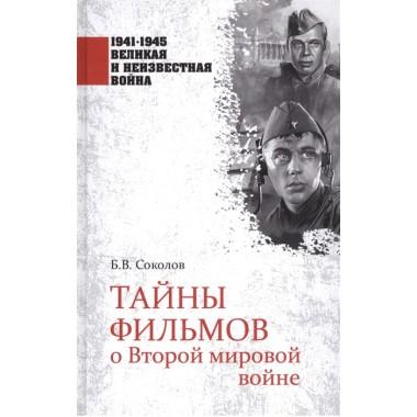 Тайны фильмов о Второй мировой войне. Соколов Б.В.