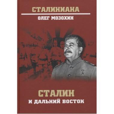 Сталин и Дальний Восток. Мозохин О.Б.