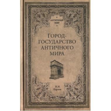 Город-государство античного мира. Кареев Н.И.