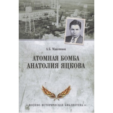 Атомная бомба Анатолия Яцкова. Макси А.Б.