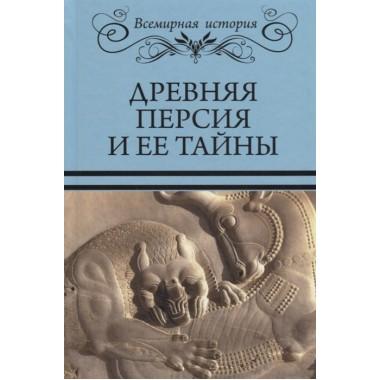Древняя Персия и ее тайны. Бурыгин С.М.