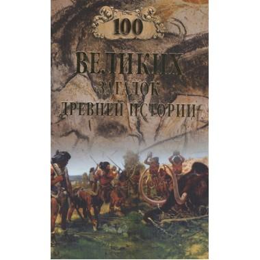 100 великих загадок Древней истории. Низовский А.Ю.