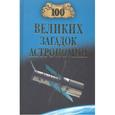 100 великих загадок астрономии. Волков А.В.