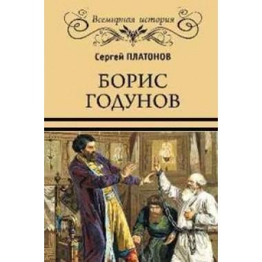 Борис Годунов. Платонов С.Ф.