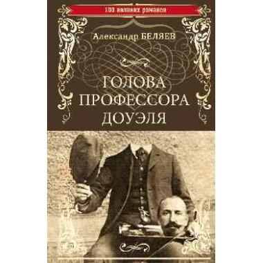 Голова профессора Доуэля; Властелин мира. Беляев А. Р.