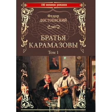 Братья Карамазовы; роман в 2 т. Т.1 Достоевский Ф.М.