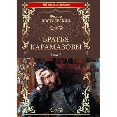 Братья Карамазовы, роман в 2 т. Т.2 Достоевский Ф.М.