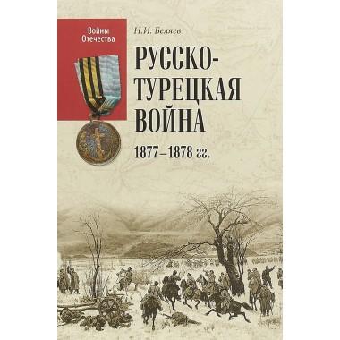 Русско-турецкая война 1877-1878 гг. Беляев Н.И.