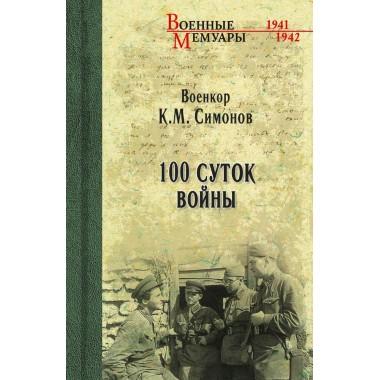 100 суток войны. Симонов К.М.