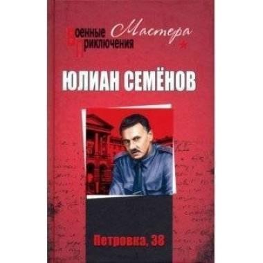 Петровка, 38; Огарева, 6 Семёнов Ю. С.