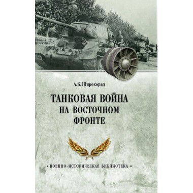 Танковая война на Восточном фронте. Широкорад А.Б.