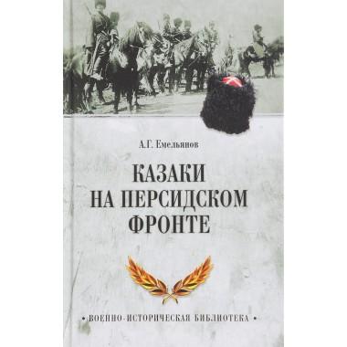Казаки на персидском фронте. Емельянов А.Г.