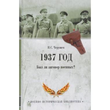 1937 год. Был ли  заговор военных? Черушев Н.С.