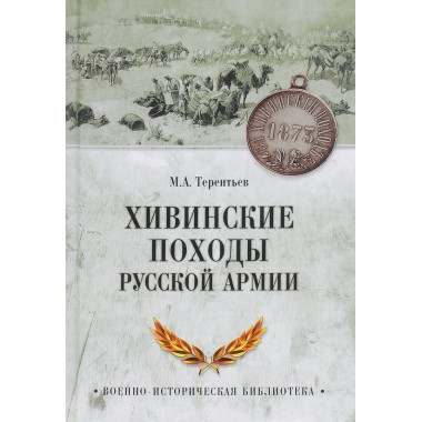 Хивинские походы русской армии. Терентьев М.А.