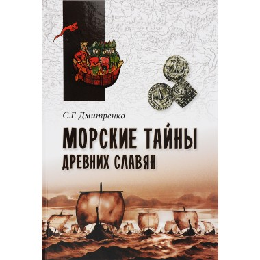 Морские тайны древних славян. Дмитренко С.Г.