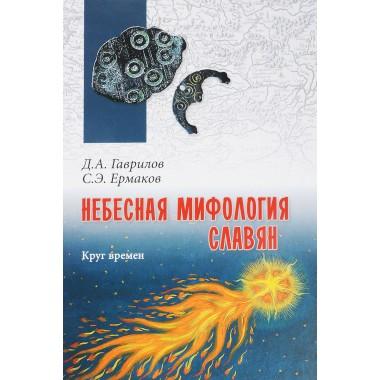 Небесная мифология славян. Круг времен. Гаврилов Д.А.