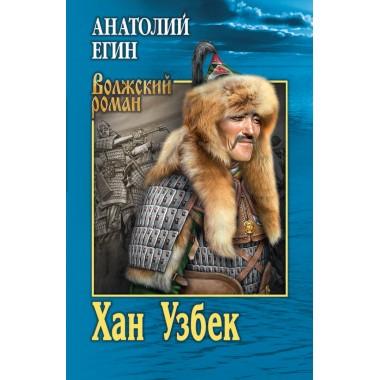 Хан Узбек. Егин А.И.