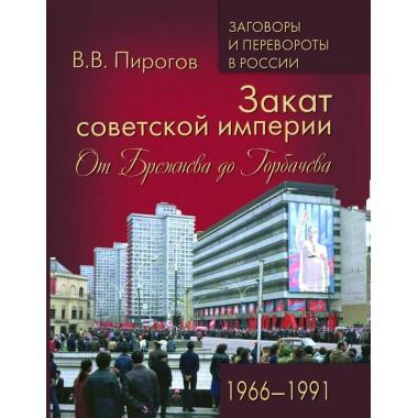 Закат советской империи. От Брежнева до Горбачева. 1966-1991. Пирогов В.В.