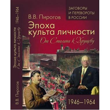Эпоха культа личности. От Сталина к Хрущеву. 1946-1964. Пирогов В.В.