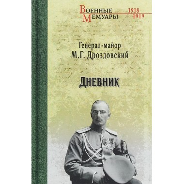Дневник. Дроздовский М.Г.