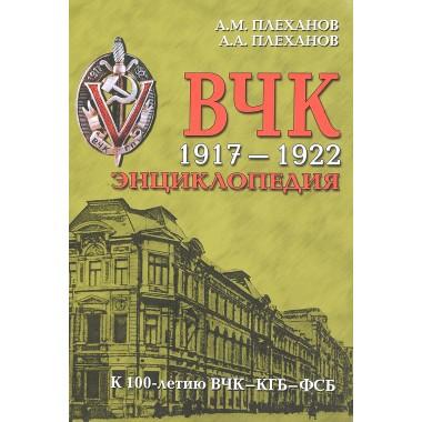 ВЧК 1917-1922. Энциклопедия. Плеханов А.М., Плеханов А.А.