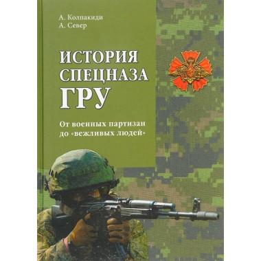 История спецназа ГРУ. От военных партизан до
