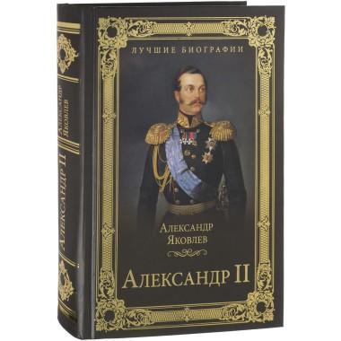 Александр II. Яковлев А.И.