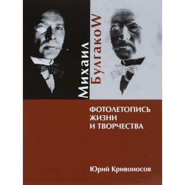 Михаил Булгаков. Фотолетопись жизни и творчества. Кривоносов Ю.М.