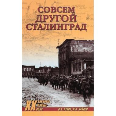 Совсем другой Сталинград. Рунов В.А.