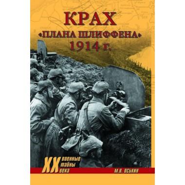 Крах плана Шлиффена. 1914 г. Оськин М.В.