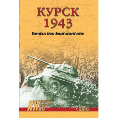 Курск 1943: Величайшая битва Второй мировой войны. Тёппель Р.