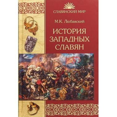 История западных славян. Любавский М.К.