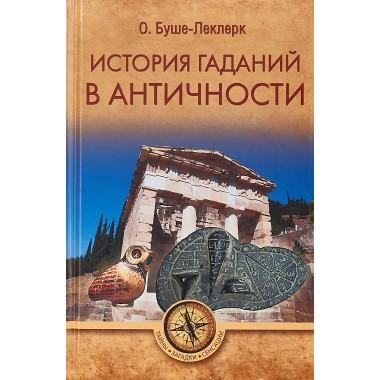 История гаданий в Античности. Буше-Леклерк Огюст