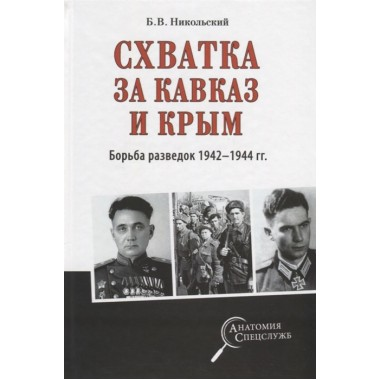 Схватка за Кавказ и Крым. Борьба разведок 1942-1944 гг. Никольский Б.В.