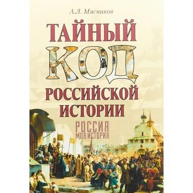 Тайный код российской истории. Мясников А.Л.