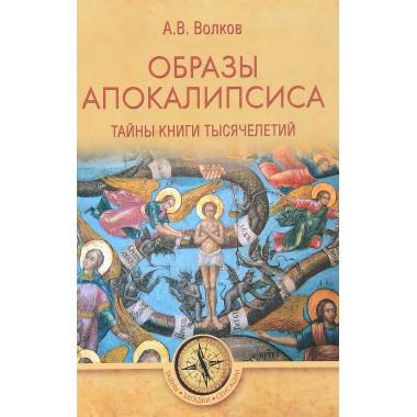 Образы Апокалипсиса. Тайны книги тысячелетий. Волков А.В.