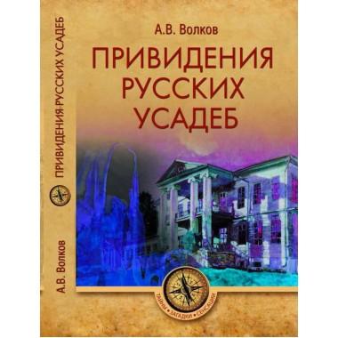Привидения русских усадеб. Волков А.В.