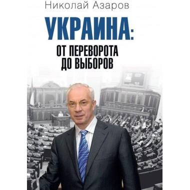 Украина: от переворота до выборов. Азаров Н.Я.