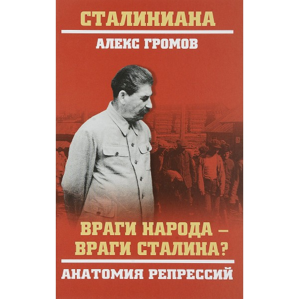 Враги народа - враги Сталина? Анатомия репрессий. Громов А.Б.
